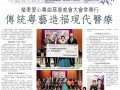 Ying Hin Chinese Opera Charity Night