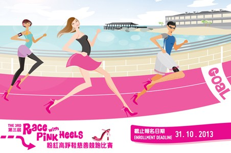 Race with Pink Heels 2013