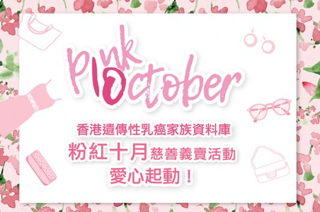 Pink October Charity Sales Campaign 2018