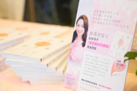 Healing Breast Cancer with Love 2015- Dr. Ava Kwong's first book launch event