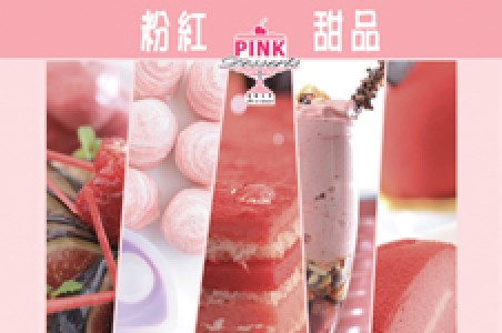 PINK DESSERT for a cause 2015